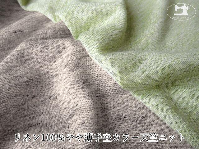 【アパレル使用反】 リネン100%やや薄手杢カラー天竺ニット