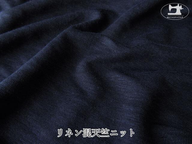 【アパレル使用反】 リネン混天竺ニット ネイビー