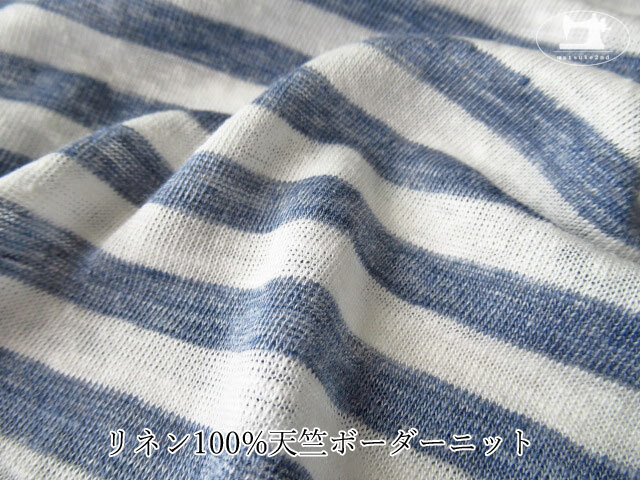 【アパレル使用反】 リネン100%天竺ボーダーニット 杢サックスブルー×オフホワイト