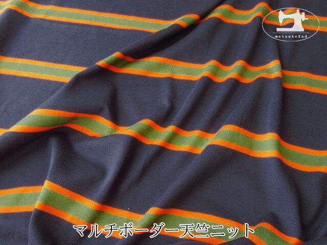 【メーカー放出反】 マルチボーダー天竺ニット ネイビー×グラスグリーン×オレンジ