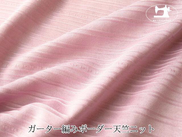 【アパレル使用反】 ガーター編みボーダー天竺ニット ローズピンク