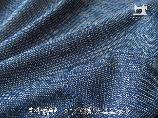 【メーカー放出反】 やや薄手 T/Cカノコニット 杢ネイビーブルー系