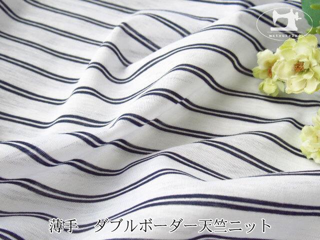 【メーカー放出反】  薄手 ダブルボーダー天竺ニット オフホワイト×ネイビーブラック