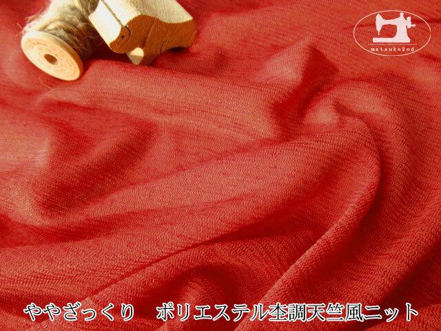 【メーカー放出反】 ややざっくり ポリエステル杢調天竺風ニット オレンジレッド
