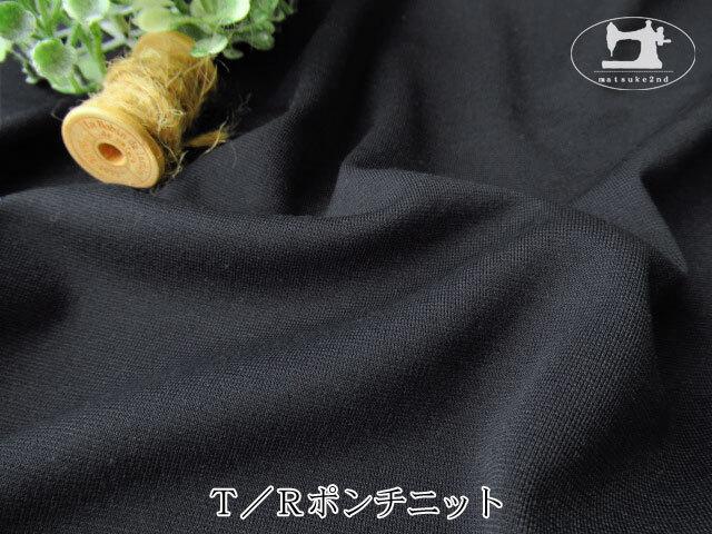 【メーカー放出反】  T/Rポンチニット ネイビーブラック