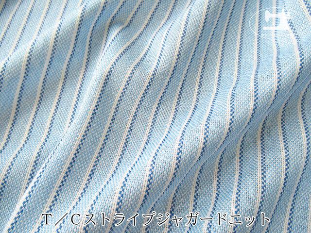【メーカー放出反】 T/Cストライプジャガードニット ライトブルー×ブルー