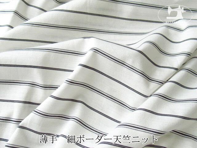 【メーカー放出反】  薄手 細ボーダー天竺ニット オフホワイト×ブラック