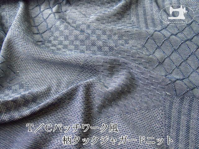 【メーカー放出反】 T/Cパッチワーク風  柄タックジャガードニット ネイビー
