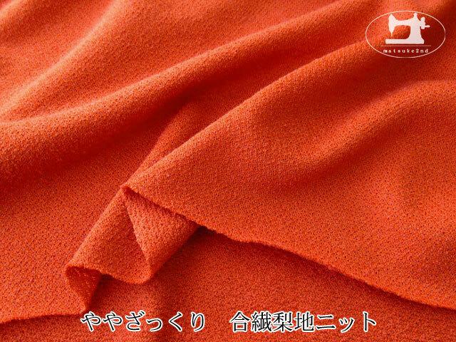 【メーカー放出反】 ややざっくり 合繊梨地ニット オレンジレッド