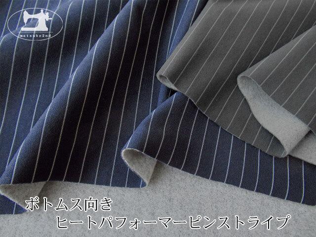 【アパレル使用反】 ボトムス向き ヒートパフォーマーピンストライプ