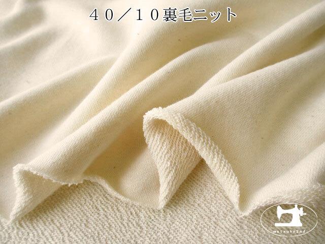 【メーカー放出反】 40/10裏毛ニット  キナリ(カス残し)