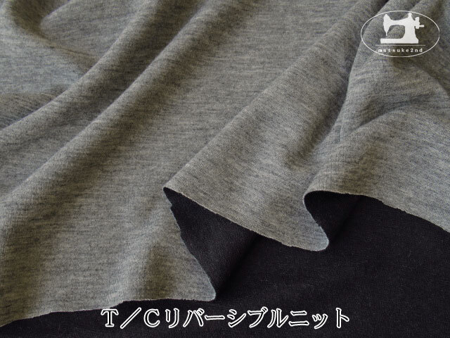 【メーカー放出反】  T/Cリバーシブルニット 杢チャコール×ブラック