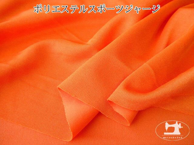 【メーカー放出反】 ポリエステルスポーツジャージ オレンジ