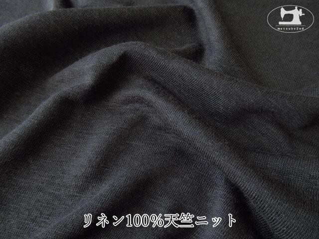 【アパレル使反】 リネン100%天竺ニット ブラック