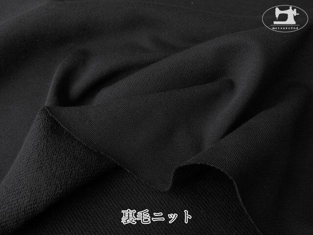 【メーカー放出反】 裏毛ニット ブラック