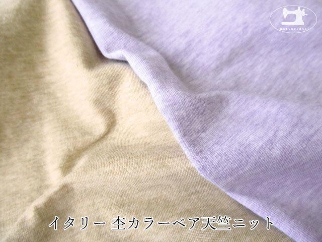 【アパレル使用反】イタリー 杢カラーベア天竺ニット