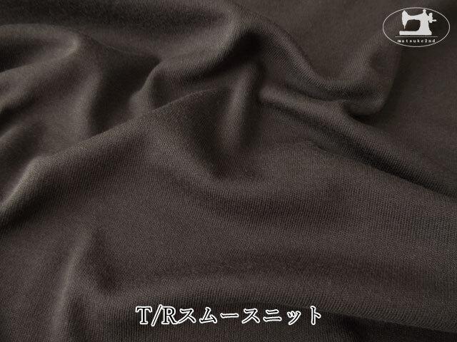 【メーカー放出反!】 T/Rスムースニット チャコールブラウン