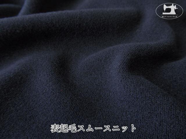 【メーカー放出反!】 表起毛スムースニット ネイビー