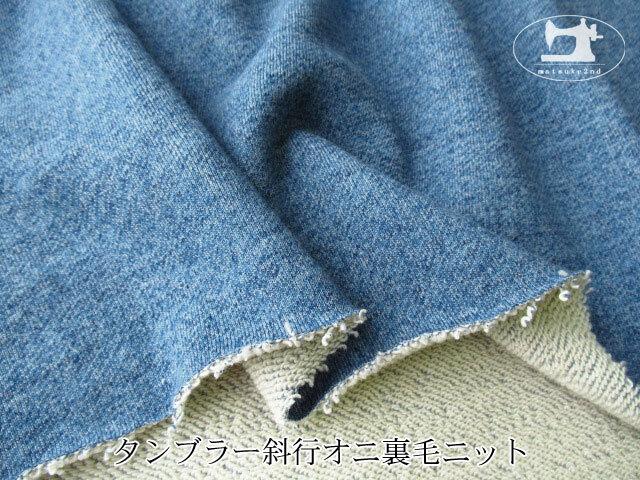 【メーカー放出反】 タンブラー斜行オニ裏毛ニット  杢ブルー