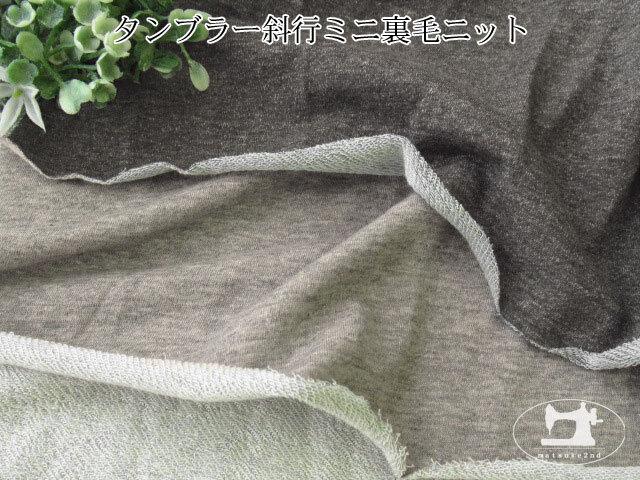 【メーカー放出反】タンブラー斜行ミニ裏毛ニット