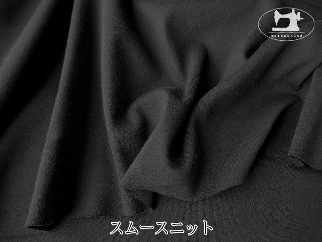 【メーカー放出反!】 スムースニット ブラック