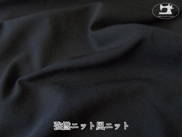 【メーカー放出反】  強撚ニット風ニット ブラック