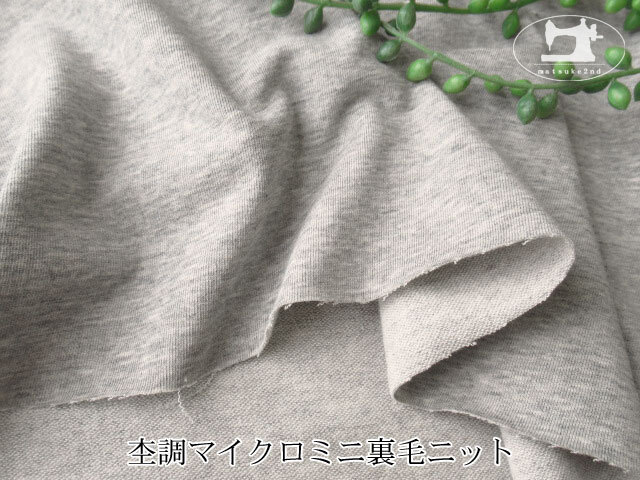 【アパレル使用反】  杢調マイクロミニ裏毛ニット 杢グレー