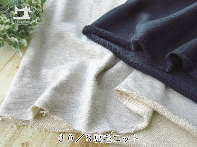 【アパレル使用反】  30/8裏毛ニット