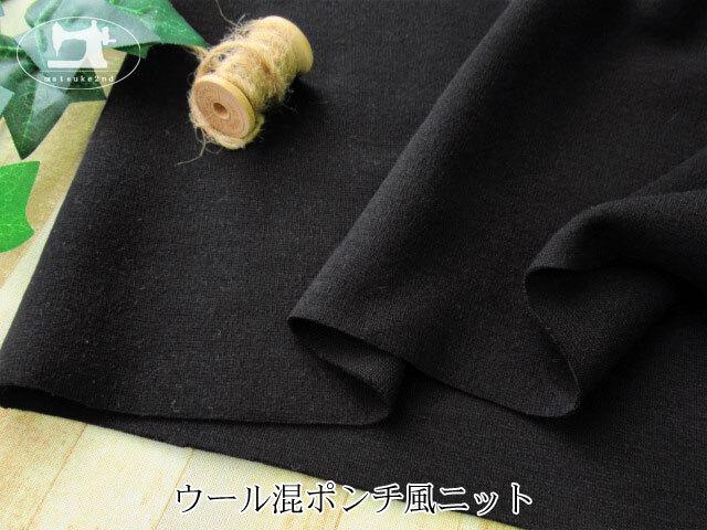 【メーカー放出反】  ウール混ポンチ風ニット ブラック