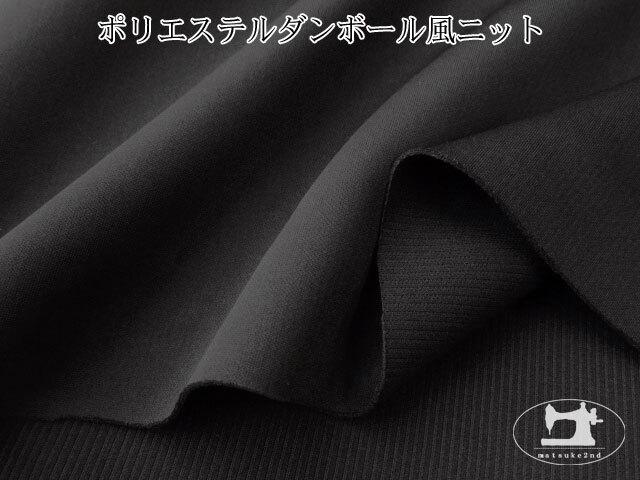 【メーカー放出反】  ポリエステルダンボール風ニット ブラック