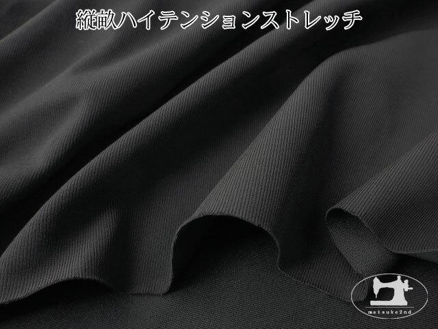 【メーカー放出反】 縦畝ハイテンションストレッチ ブラック