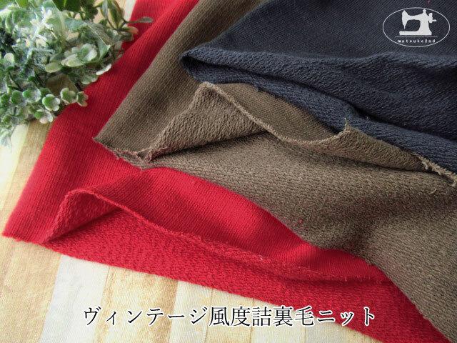 【アパレル使用反】  ヴィンテージ風度詰裏毛ニット