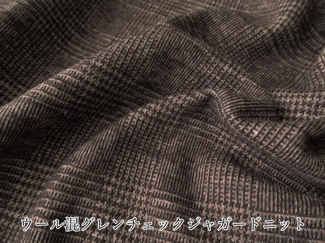 【メーカー放出反】 ウール混グレンチェクジャガードニット ブラウン系