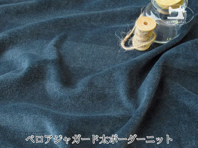 【メーカー放出反】ベロアジャガード太ボーダーニット ネイビーブルー