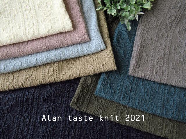 編み織風でかわいいニット生地♪ 『 約60cm幅  アラン風ニット*2021 』
