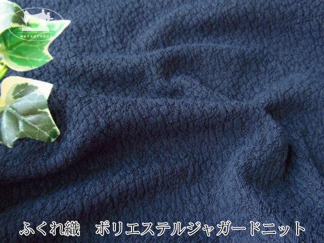 【メーカー放出反】 ふくれ織 ポリエステルジャガードニット ネイビー