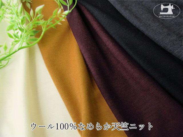 【アパレル使用反】  ウール100%なめらか天竺ニット