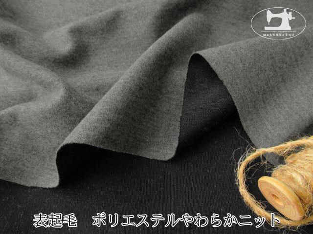 【メーカー放出反】 表起毛 ポリエステルやわらかニット 杢チャコール×ブラック