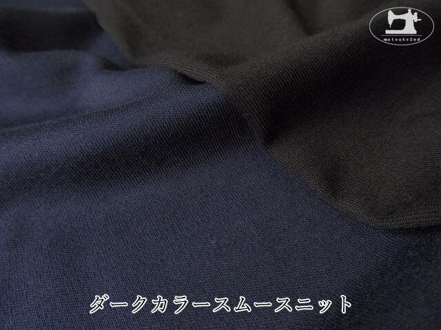 【メーカー放出反!】 ダークカラースムースニット