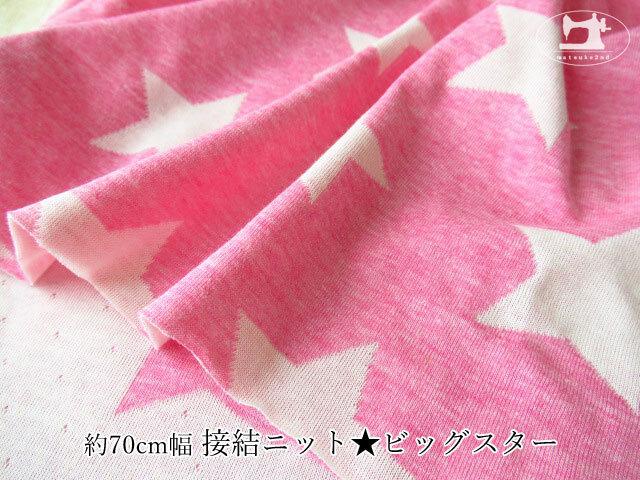 【アパレル使用反】 約70cm幅 接結ジャガードニット ★ ビッグスター 杢ピンク×オフホワイト