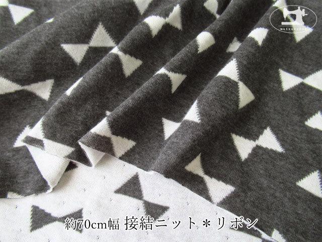 【アパレル使用反】 約70cm幅 接結ジャガードニット*リボン 杢チャコール×オフホワイト