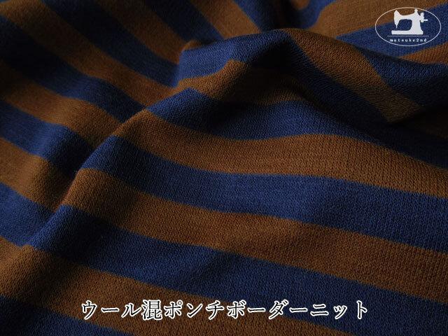 【アパレル使用反】 ウール混ポンチボーダーニット ネイビー×ブラウン