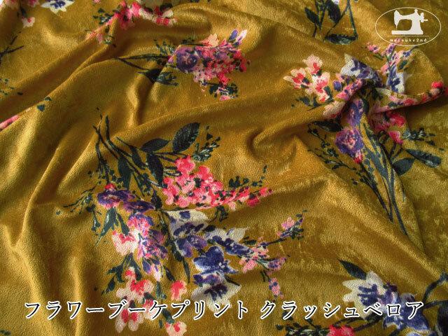 【アパレル使用反】  フラワーブーケプリントクラッシュベロア マスタード