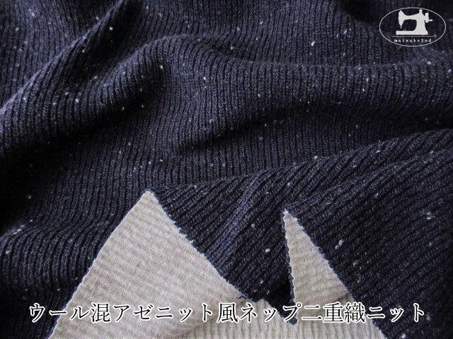 【アパレル使用反】 ウール混アゼニット風ネップ二重織ニット ネイビー×ライトグレー