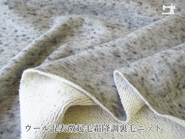 【アパレル使用反】 ウール混表微起毛霜降調裏毛ニット グレー