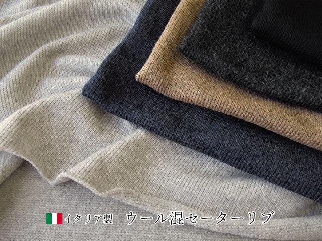 【アパレル使用反】 イタリア製 ウール混セーターリブ