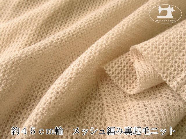 【1m単位で販売】メーカー放出反! 約45cm輪 メッシュ編み裏起毛ニット ベージュ