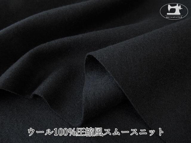 【アパレル使用反】 ウール100%圧縮風スムースニット ブラック