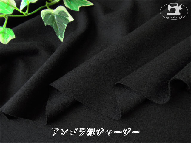 【アパレル使用反】 アンゴラ混ジャージー ブラック