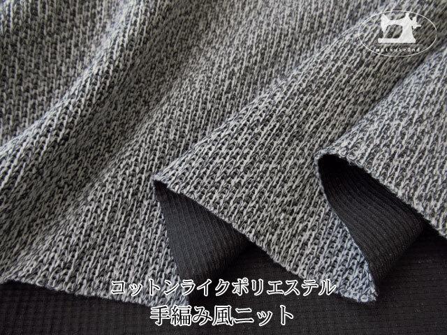 【メーカー放出反】コットンライクポリエステル 手編み風ニット グレー×ブラック